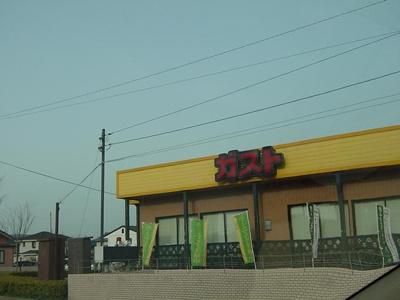 ガスト(ファミリーレストラン)伊予松前町店まで1,000m