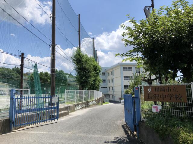 川崎市立長沢中学校まで329m