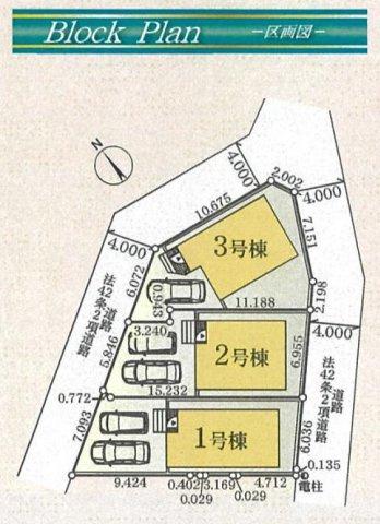 【区画図】仲介手数料無料 調布市柴崎1丁目新築一戸建て