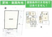 仲介手数料無料 杉並区成田西2丁目建 築条件無売地の画像