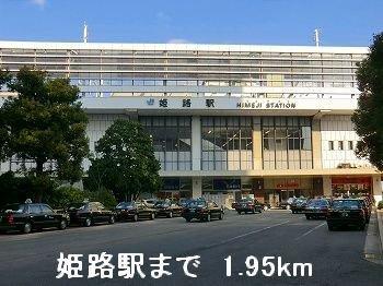 JR姫路駅まで1950m