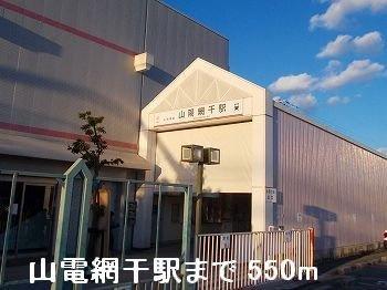 山電山陽網干駅まで550m