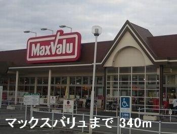 マックスバリュまで340m