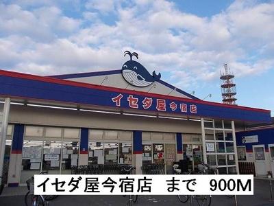 イセダ屋今宿店まで900m
