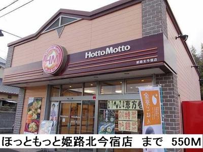 ほっともっと姫路北今宿店まで550m