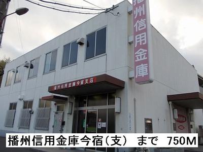 播州信用金庫今宿(支)まで750m