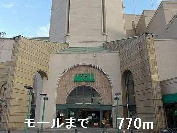 モールまで770m
