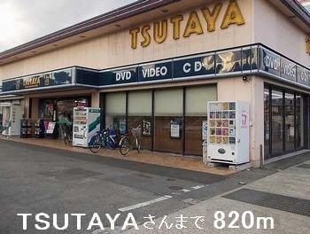 TSUTAYAさんまで820m
