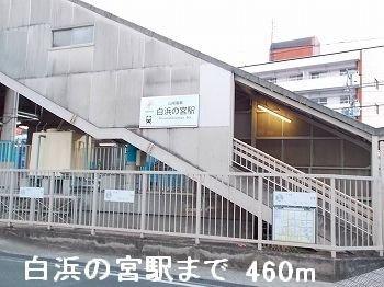 山電白浜の宮駅まで460m