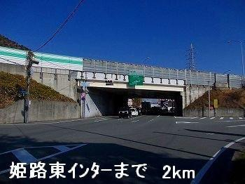 姫路バイパス姫路東インターまで2000m