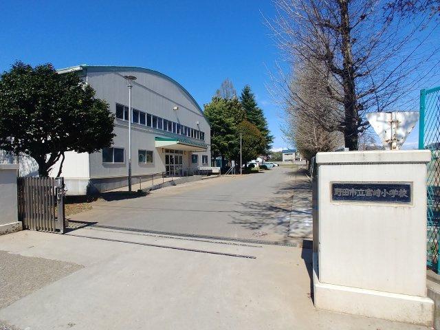 野田市立宮崎小学校