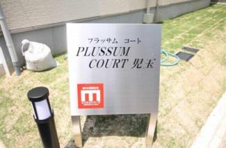 【その他】PLUSSUM COURT 児玉