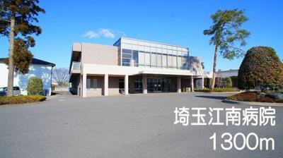 埼玉江南病院まで1300m