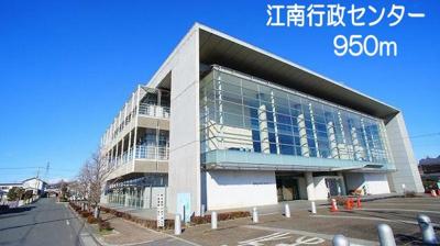 江南行政センターまで950m