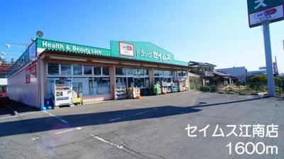 セイムス 江南店まで1600m