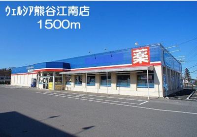 ウェルシア 熊谷江南店まで1500m