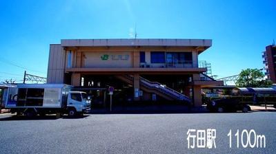 行田駅まで1100m