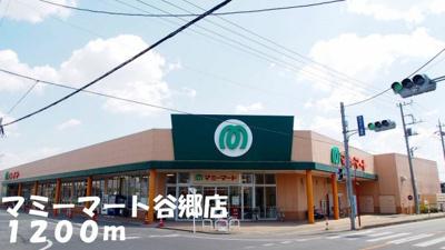 マミーマート谷郷店まで1200m