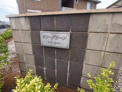 【外観】サン・グリーン・A棟