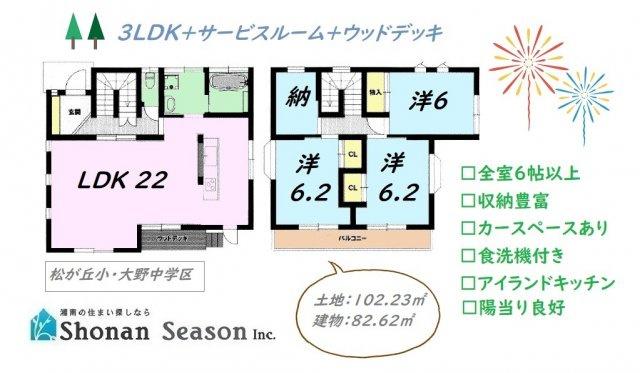 全室6帖以上ゆとりの3LDKに加えフレキシブルにご利用頂けるサービスルーム付きのお住まいはこちらです。開放的なリビングには家事動線に優れたアイランドキッチンを配し、ウッドデッキも設置されております◎