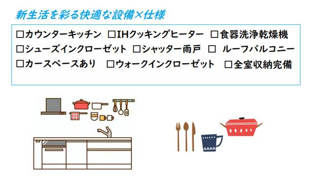 一直線に並ぶ水廻りやキッチン周りをぐるりと動けるアイランドキッチンが、家事効率を上げる動線に優れたお住まいです。火を使わず調理可能なIHクッキングヒーターや食洗機など嬉しい設備×仕様も充実ですよ◎