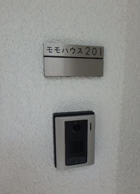 【その他共用部分】モモハウス