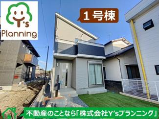 【外観】長泉町下土狩3期 新築戸建 全1棟 (1号棟)