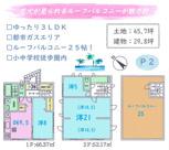 藤沢市円行 中古戸建 45.7坪の画像