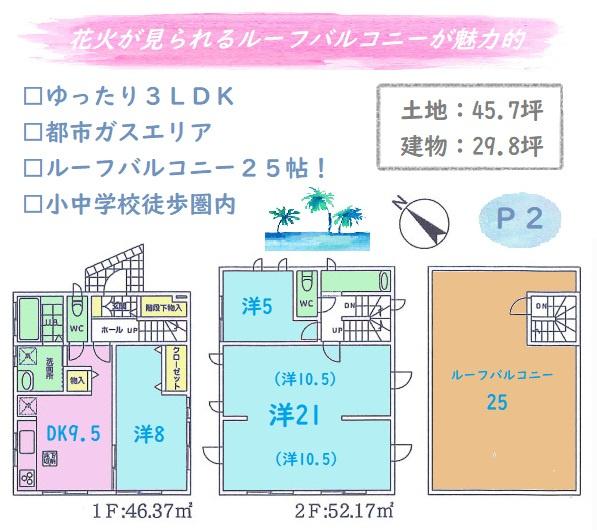2階洋室21帖暮らしに合せて間取り変更可能な便利な間取り◎ 南西向きなので日没までたっぷり太陽の光を感じられますよ。2階にも洗面台があるので、支度の込み合う時間も安心ですね。