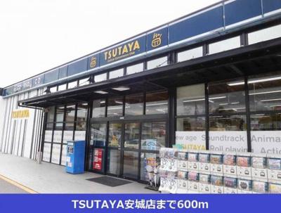 TSUTAYA安城店まで600m