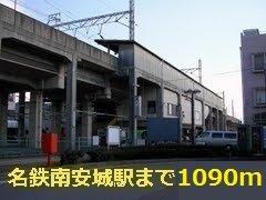 名鉄南安城駅まで1090m