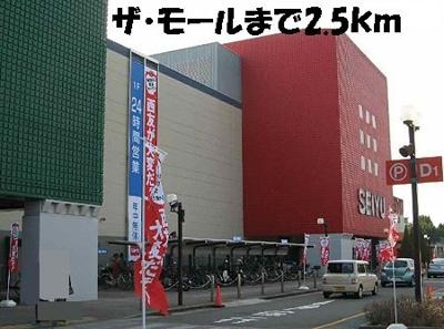 ザ・モールまで2500m