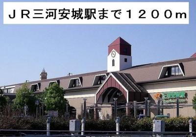 JR三河安城駅まで1200m