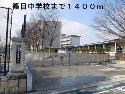 篠目中学校まで1400m
