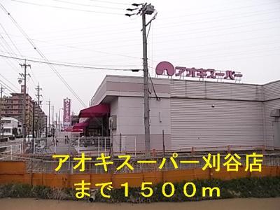 アオキスーパー刈谷店まで1500m
