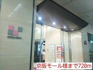 京阪モール様まで720m