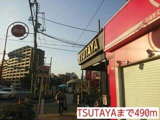 TSUTAYAまで490m