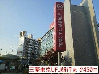 三菱東京UFJ銀行まで450m