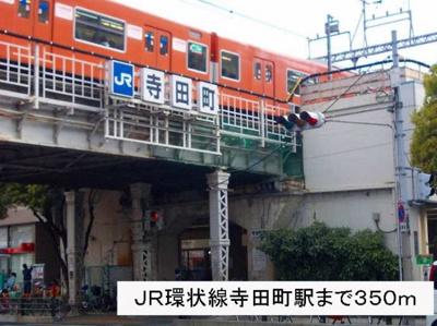 JR環状線寺田町駅まで350m