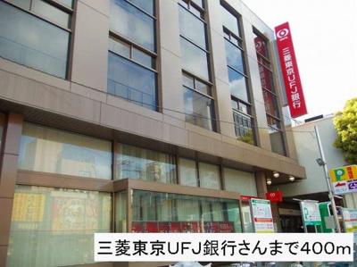 三菱東京UFJ銀行さんまで400m