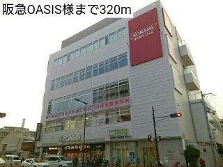 阪急OASIS様まで320m