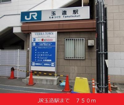 JR玉造駅まで750m