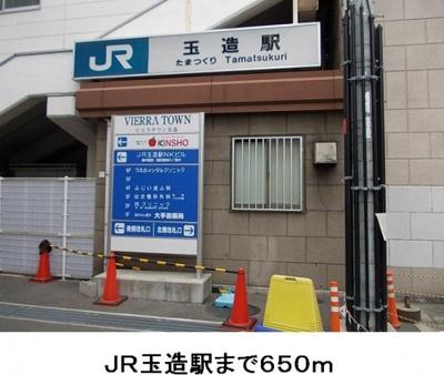JR玉造駅まで650m