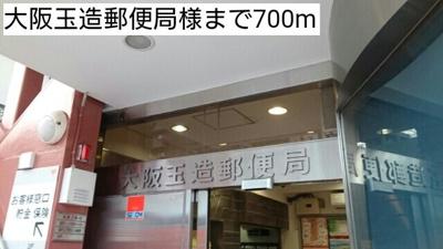 大阪玉造郵便局様まで700m