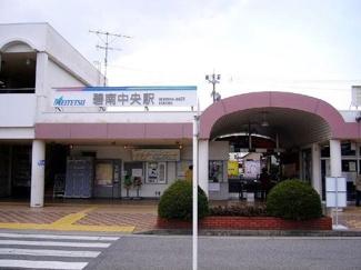 名鉄 碧南中央駅まで2071m