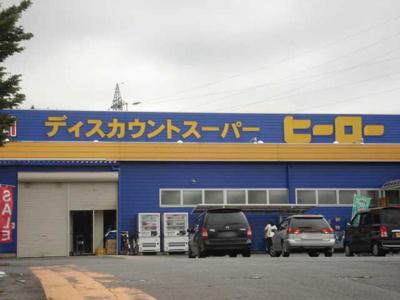 ディスカウントスーパーヒーロー土浦店まで1,710m