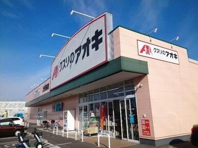 クスリのアオキ上佐野店まで200m