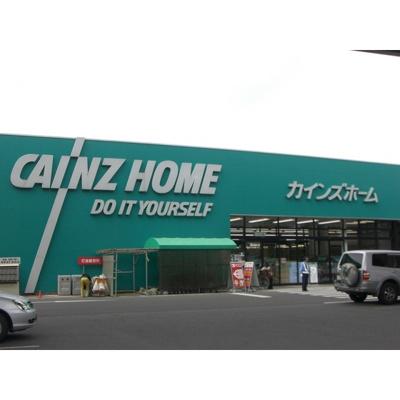 ホームセンター「カインズ上田店まで2123m」