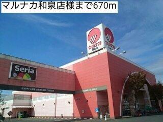 マルナカ和泉店様まで670m