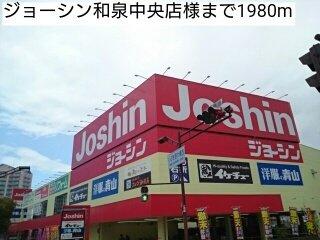 ジョーシン和泉中央店様まで1980m